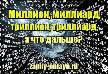 Фотография Миллион, миллиард, триллион, триллиард, а что дальше, до бесконечности
