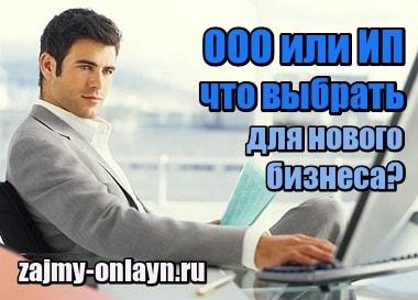 Фото ООО или ИП – что выбрать для нового бизнеса с нуля