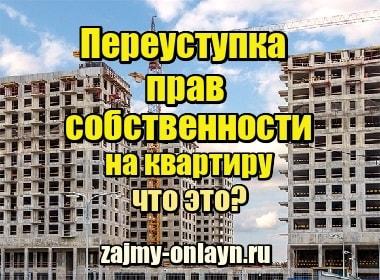 Картинка Переуступка прав собственности на квартиру в новостройке – что это