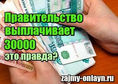 Фото Правда, что правительство выплачивает 30000, кто рожден в 1950-1991?