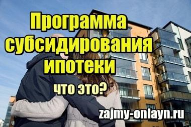 Картинка Программа субсидирования ипотеки застройщиками – что это
