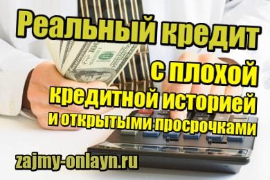 100 кредит с открытыми просрочками credit one bank card make a payment