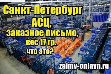 Фото Санкт-Петербург АСЦ, заказное письмо, вес 17 гр., что это