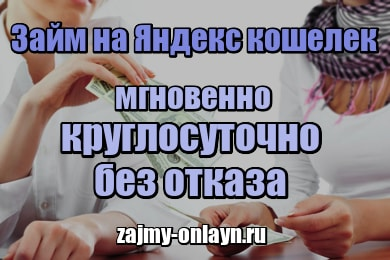 фото Займ на Яндекс кошелек мгновенно круглосуточно без отказа