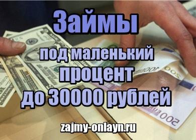 займы 30000 рублей на карту без отказа