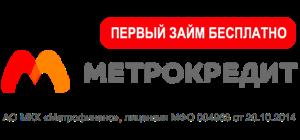 mfo metrokredit logotip