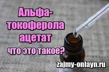 Фотография Альфа-токоферола ацетат – что это такое