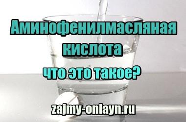 Фотография Аминофенилмасляная кислота – что это такое