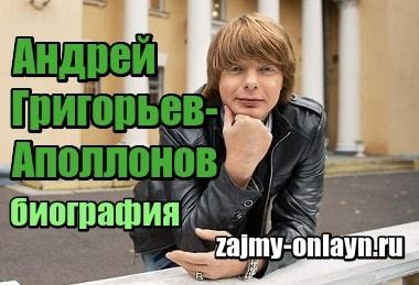 Картинка Андрей Григорьев-Аполлонов – биография, личная жизнь