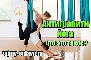 Изображение Антигравити йога – что это такое и противопоказания