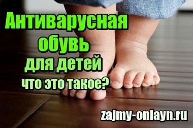 Фото Антиварусная обувь для детей – что это такое