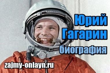 Изображение Биография Юрия Гагарина