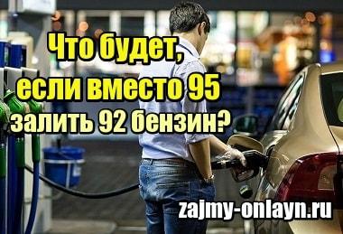 Изображение Что будет, если вместо 95 залить 92 бензин