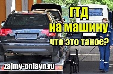 Фото Что такое ГТД на машину и можно ли на ней ездить