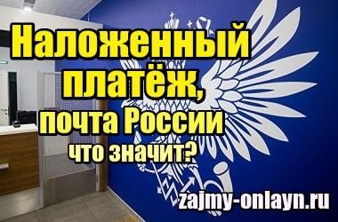 Картинка Что значит наложенный платёж, почта России