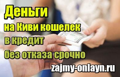 Кредит на киви кошелек без отказа