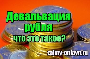 Картинка Девальвация рубля – что это такое простыми словами