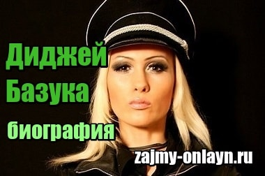 Фото Диджей Базука – биография, настоящее имя