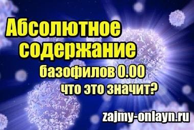 Фото Абсолютное содержание базофилов 0.00 – что это значит