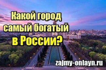 Фото Какой город самый богатый в России