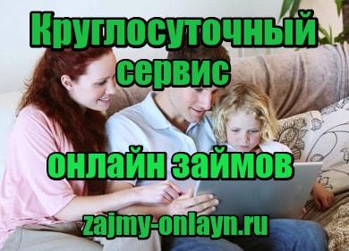 картинка Круглосуточный сервис онлайн займов