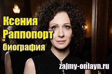 Изображение Ксения Раппопорт - биография, личная жизнь, дети