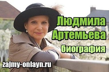 Фотография Людмила Артемьева – биография, личная жизнь, муж, дети