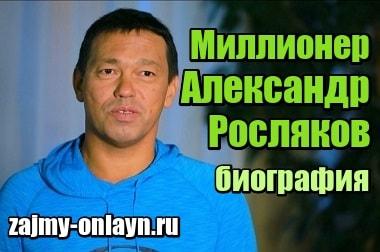 Фотография Миллионер Александр Росляков – биография