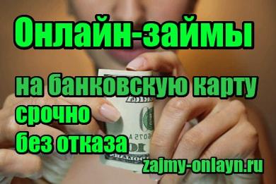 фотография Онлайн-займы на банковскую карту срочно без отказа