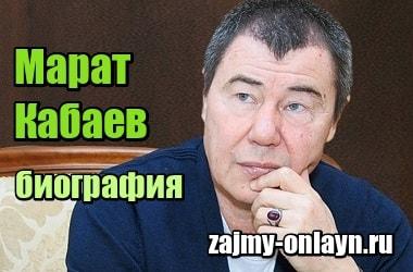 Изображение Отец Алины Кабаевой – Марат Кабаев – биография, чем занимается