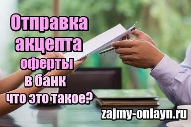 Миниатюра Отправка акцепта оферты в банк – что это