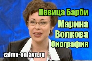 Фотография Певица Барби – Марина Волкова – биография