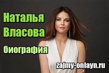 Изображение Певица Наталья Власова – биография