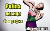 Картинка Polina, певица – биография