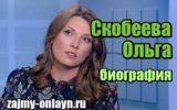 Миниатюра Скобеева Ольга – журналист ВГТРК – биография, муж