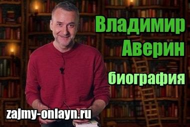 Фото Владимир Аверин – Вести ФМ – биография