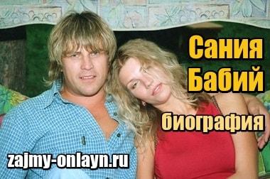 Изображение Жена Алексея Глызина – Сания Бабий – биография