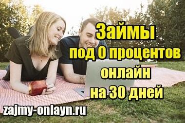 Фото Займы под 0 процентов онлайн на 30 дней