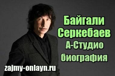 Миниатюра Байгали Серкебаев – А-Студио – биография, семья