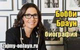Миниатюра Бобби Браун – биография