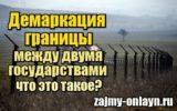 Фотография Что такое демаркация границы между двумя государствами