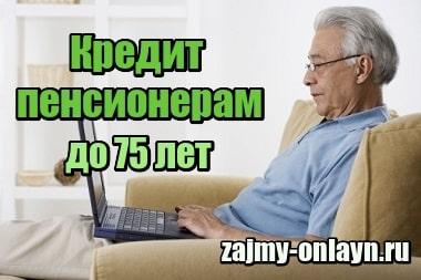 Фотография Кредит пенсионерам до 75 лет