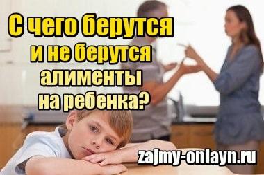 Изображение С чего берутся и не берутся алименты на ребенка