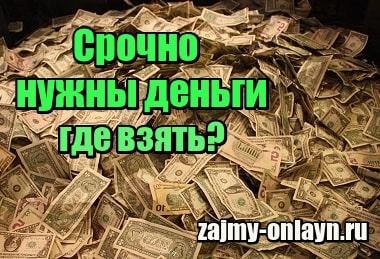 Картинка Срочно нужны деньги – где взять