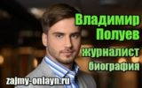Миниатюра Журналист Владимир Полуев – биография