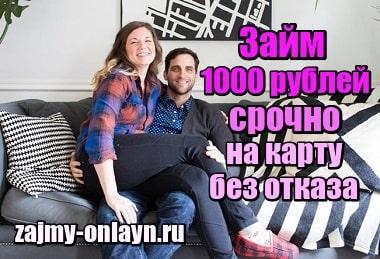 Изображение Займ 1000 рублей срочно на карту без отказа