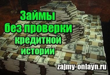 Изображение Займы без проверки кредитной истории