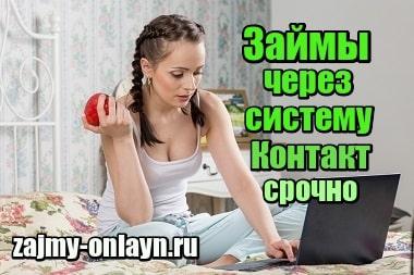 Фото Займы через систему Контакт срочно, без проверки кредитной истории