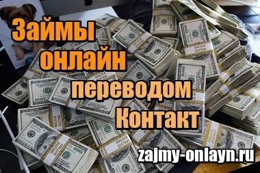 Картинка Займы онлайн переводом Контакт