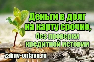 Изображение Деньги в долг на карту срочно, без проверки кредитной истории в Москве